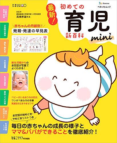 【2019年最新版】出産時に役立つ育児本の人気おすすめランキング10選のサムネイル画像