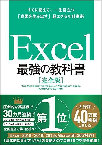 【2019年最新版】エクセル学習本の人気おすすめランキング10選のサムネイル画像