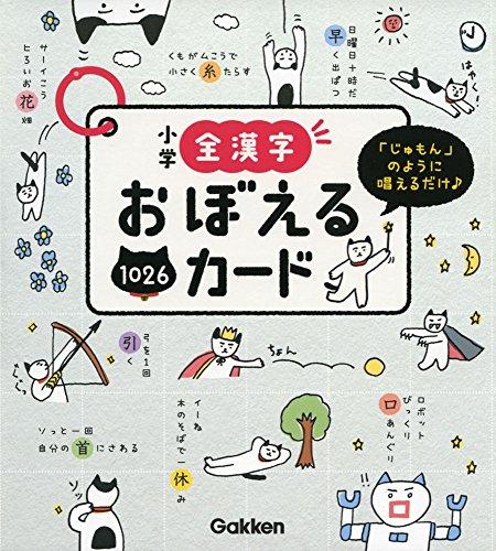 【覚えやすく使いやすい】漢字ドリルのおすすめ人気ランキング10選のサムネイル画像