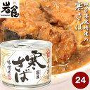 https://thumbnail.image.rakuten.co.jp/@0_mall/iwashoku-shouji/cabinet/kandume/imgrc0078973717.jpg?_ex=128x128
