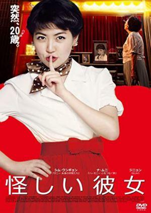 韓国映画-おすすめ-07
