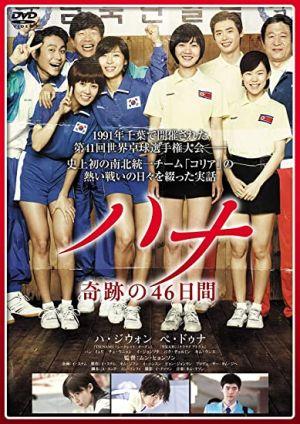 韓国映画-おすすめ-08