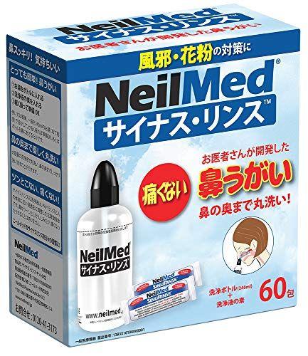 """自作 鼻 うがい 免疫力キープのために…""""鼻うがい""""の正しいやり方をマスター!"""